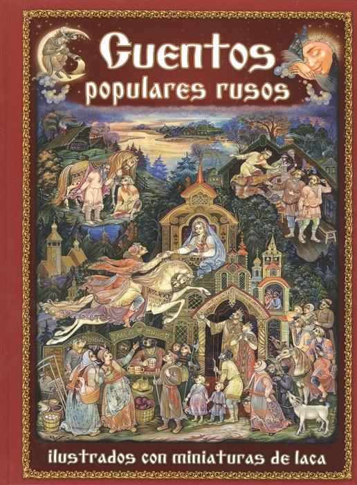 Cuentos populares rusos ilustratos con miniaturas de laca на испанском языке