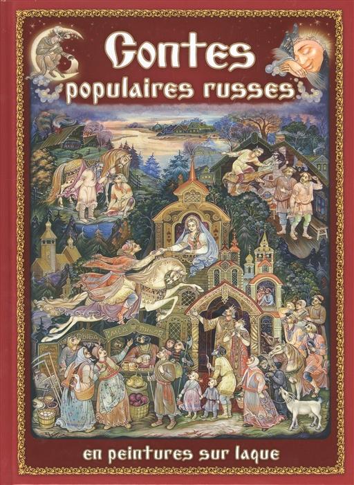 Contes populaires russes en peintures sur laque на французском языке цена