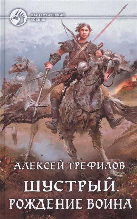 Трефилов А. Шустрый Рождение воина Роман цены онлайн