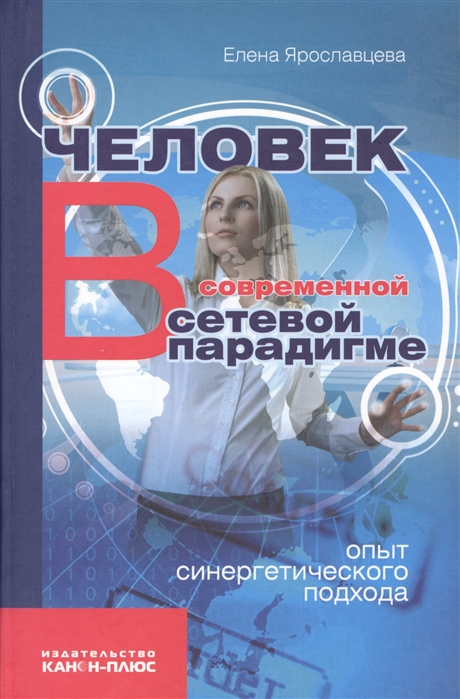 Ярославцева Е. Человек в современной сетевой парадигме