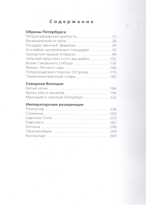 Альбедиль М. Санкт-Петербург Альбом м ф альбедиль санкт петербург город музей
