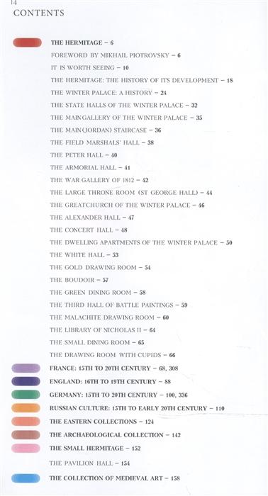Guidebook The Hermitage Путеводитель Эрмитаж на английском языке