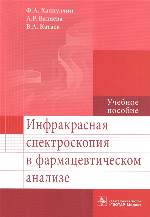 Халиуллин Ф., Валиева А., Катаев В. Инфракрасная спектроскопия в фармацевтическом анализе Учебное пособие
