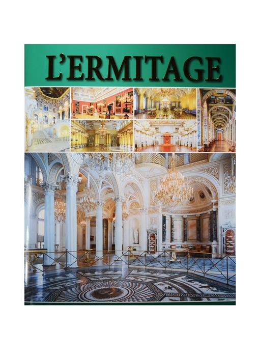 Фото - Dobrovolski V. L Ermitage Interieurs Эрмитаж Интерьеры Альбом на французском языке эрмитаж альбом на французском языке