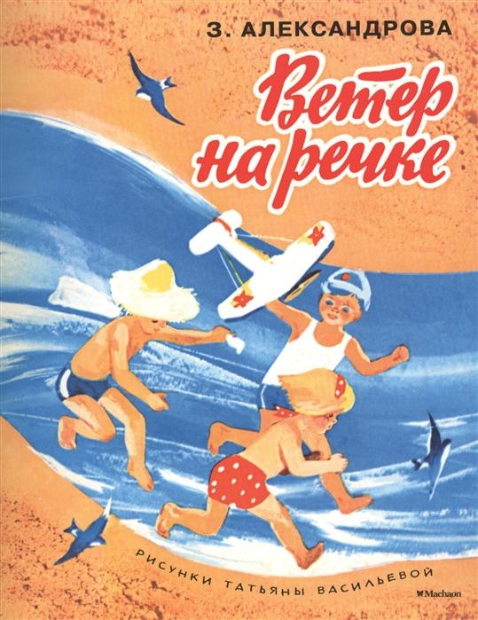 Александрова З. Ветер на речке Стихи александрова е малышарики волшебные раскраски на речке
