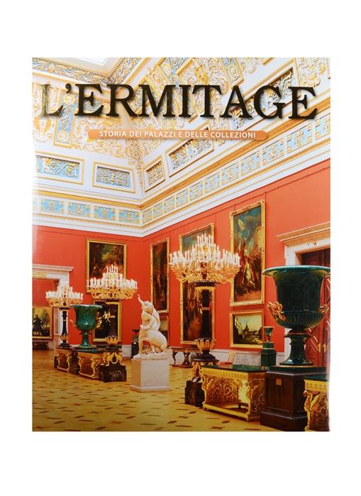 Dobrovolskij V. L Ermitage Storia dei palazzi e delle collezioni Эрмитаж История зданий и коллекций Альбом на итальянском языке