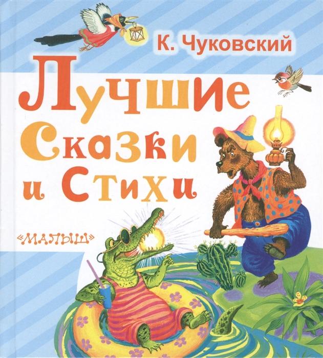 Чуковский К. Лучшие сказки и стихи к чуковский к чуковский самые лучшие сказки