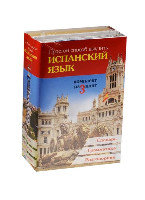 Простой способ выучить испанский язык Словарь Грамматика Разговорник комплект из 3 книг
