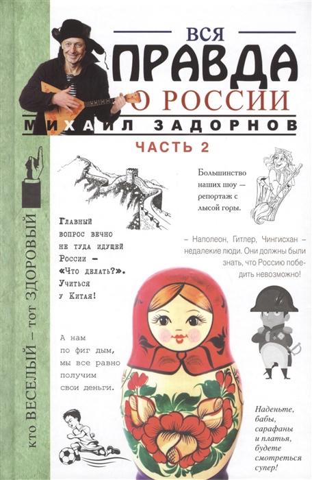 все цены на Задорнов М. Вся правда о России Живой журнал Часть 2 онлайн