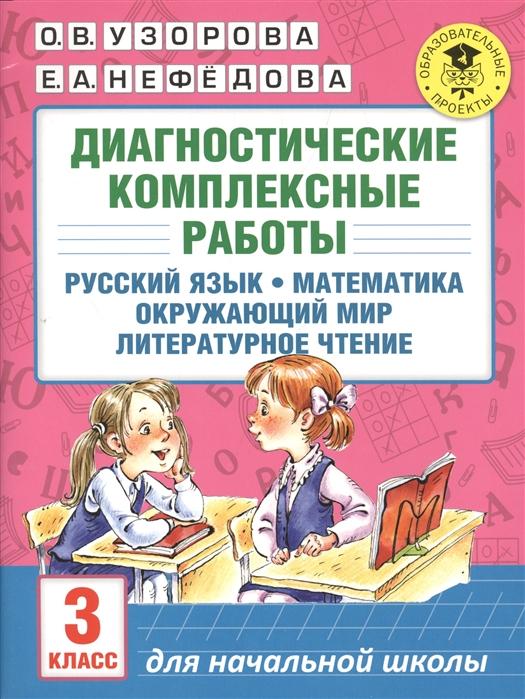 цена на Узорова О., Нефедова Е. Диагностические комплексные работы 3 класс Русский язык Математика Окружающий мир Литературное чтение