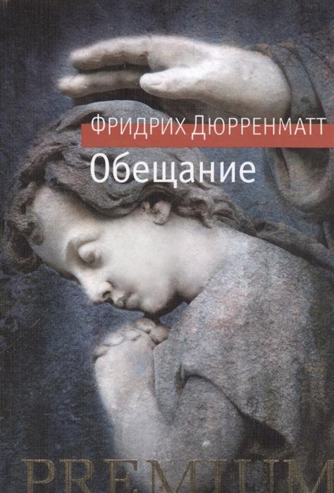цена на Дюрренматт Ф. Обещание