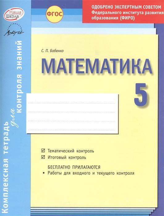 Бабенко С. Математика 5 класс Комплексная тетрадь для контроля знаний