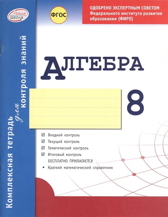 Гальперина А. Алгебра 8 класс Комплексная тетрадь для контроля знаний