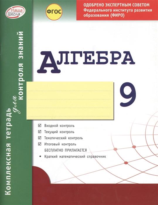Гальперина А. Алгебра 9 класс Комплексная тетрадь для контроля знаний