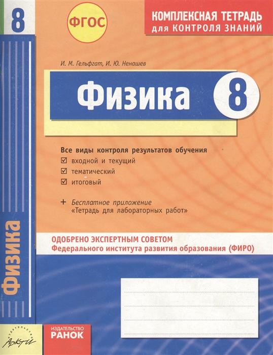 Гельфгат И., Ненашева И. Физика 8 класс Комплексная тетрадь для контроля знаний