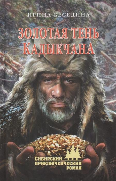 Беседина И. Золотая тень Кадычкана