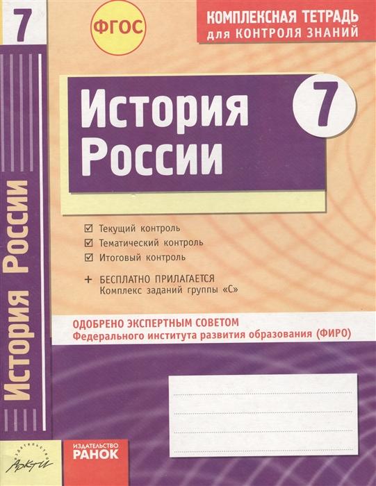 Быкова И., Ивонина А. (сост.) История России 7 класс Комплексная тетрадь для контроля знаний