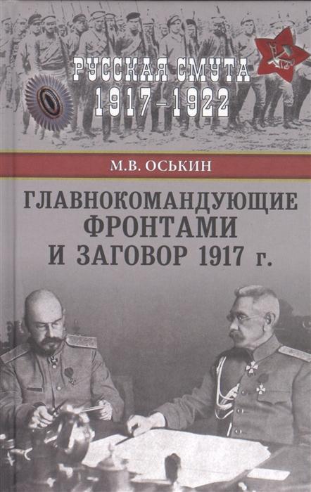 Оськин М. Главнокомандующие фронтами и заговор 1917 г м в оськин главнокомандующие фронтами и заговор 1917 года