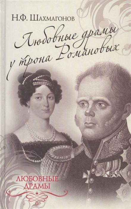 цена на Шахмагонов Н. Любовные драмы у трона Романовых