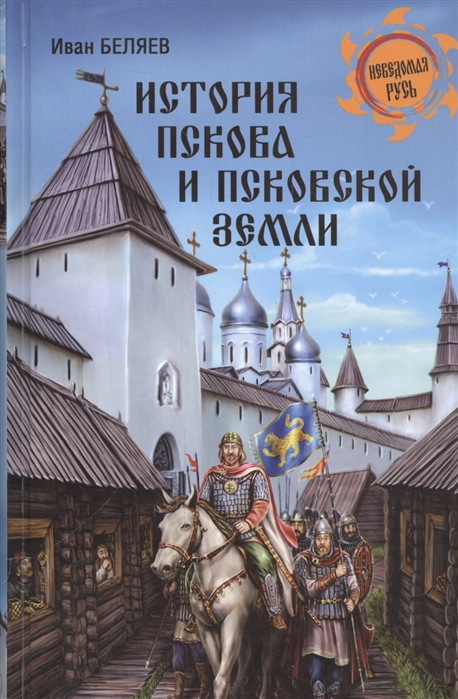 Беляев И. История Пскова и Псковской земли