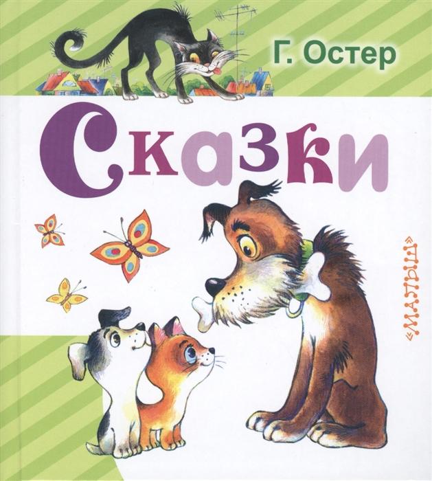 Остер Г. Сказки