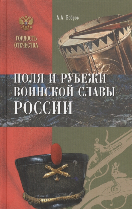 Бобров А. Поля и рубежи воинской славы России