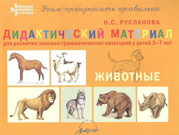Русланова Н. Животные Дидактические материалы для развития лексико-грамматических категорий у детей 5-7 лет