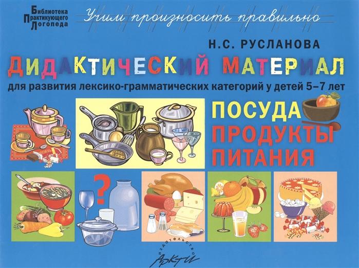 Русланова Н. Посуда продукты питания Дидактические материалы для развития лексико-грамматических категорий у детей 5-7 лет