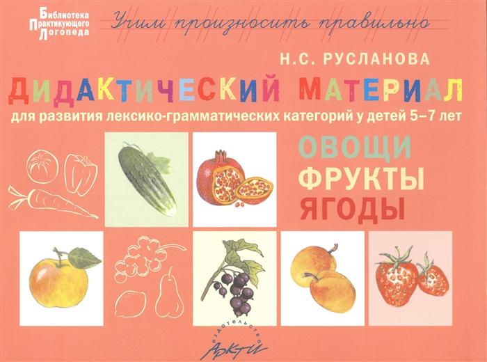 Русланова Н. Овощи фрукты ягоды Дидактические материалы для развития лексико-грамматических категорий у детей 5-7 лет