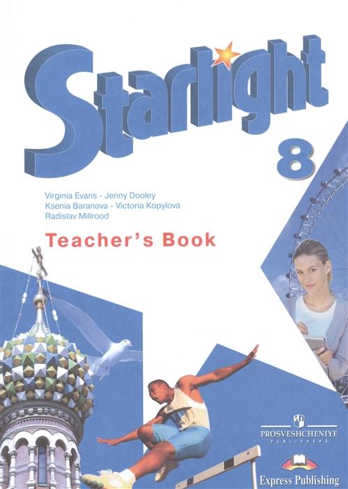Starlight Английский язык 8 класс Книга для учителя
