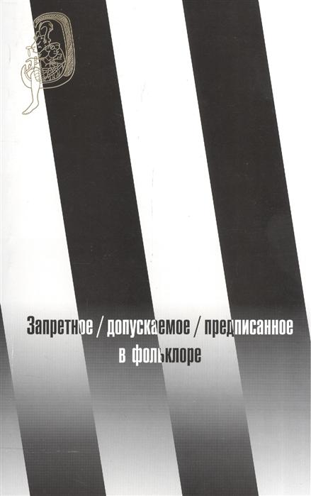 Дувакин Е., Наумова Ю. (ред.-сост.) Запретное допускаемое предписанное в фольклоре