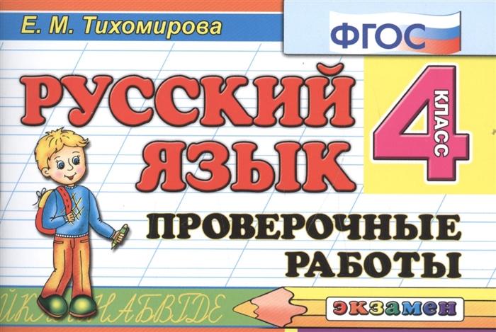 Проверочные работы Русский язык 4 класс