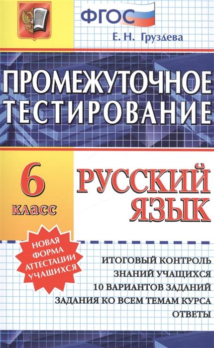 Промежуточное тестирование Русский язык 6 класс