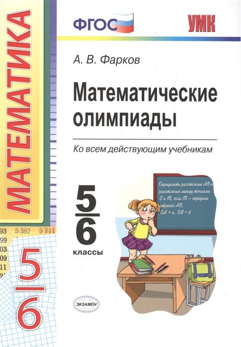 Фарков А. Математические олимпиады Ко всем действующим учебникам 5-6 классы крижановский а математические кружки 5 7 классы