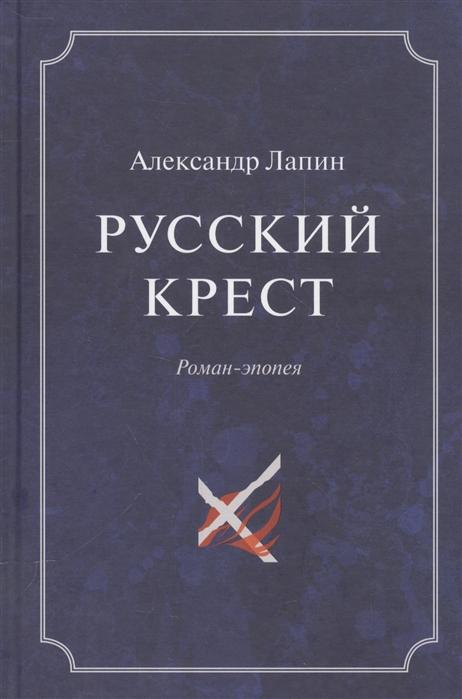 Лапин А. Русский крест комплект из 2 книг огненный крест комплект из 3 книг