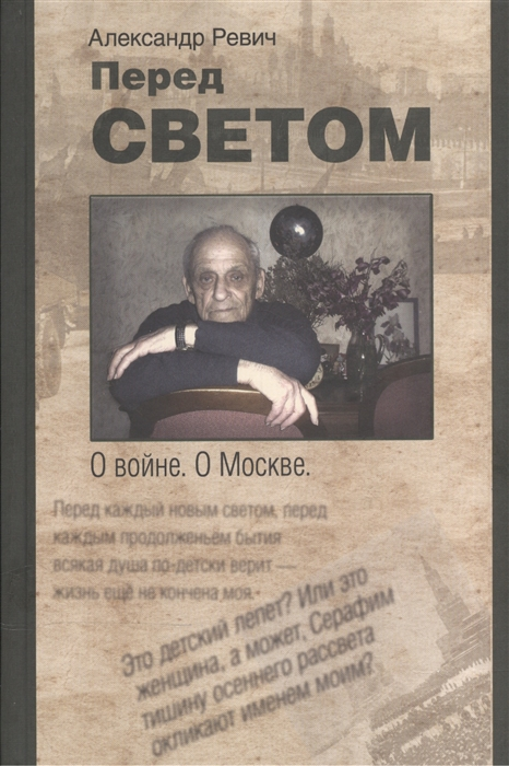 Ревич А. Перед светом О войне О Москве Стихотворения поэмы