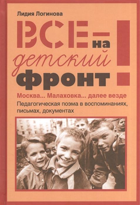 Все на детский фронт Москва Малаховка далее везде Педагогическая поэма в воспоминаниях письмах документах