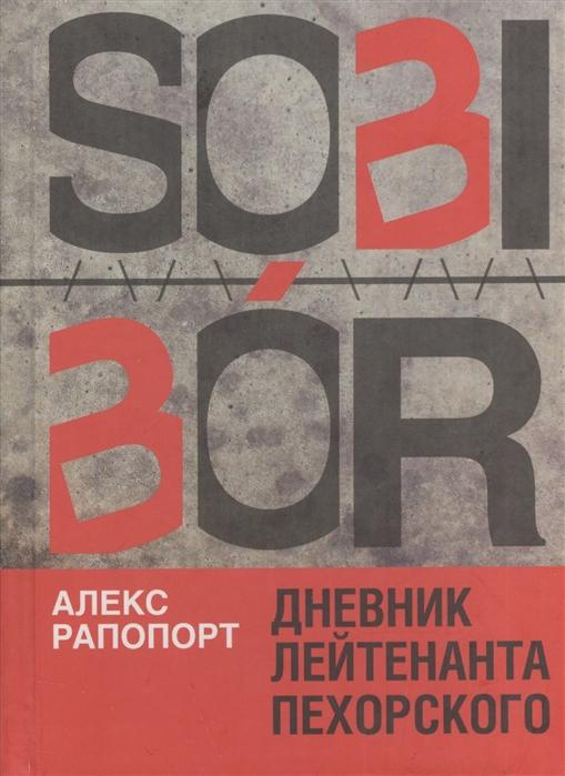 Sobibor Дневник лейтенанта Пехорского