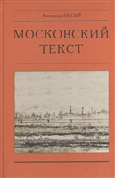 Московский текст