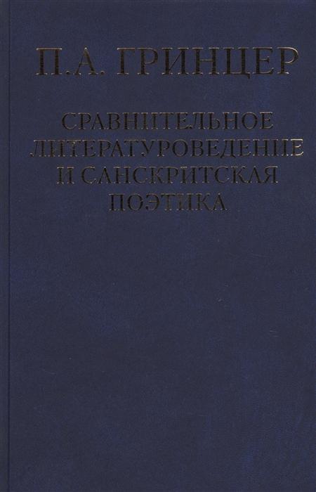 Гринцер П. Избранные произведения в двух томах Том 2 Сравнительное литературоведение и санскритская поэтика