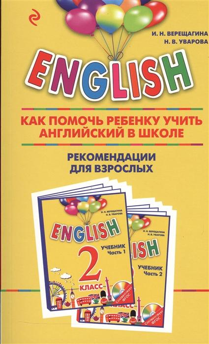 Верещагина И., Уварова Н. English 2 класс Как помочь ребенку учить английский в школе цена