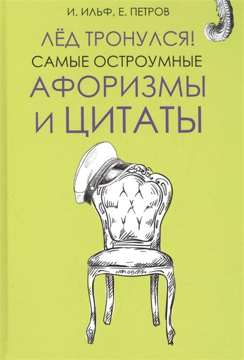 Ильф И., Петров Е. Лед тронулся Самые остроумные афоризмы и цитаты