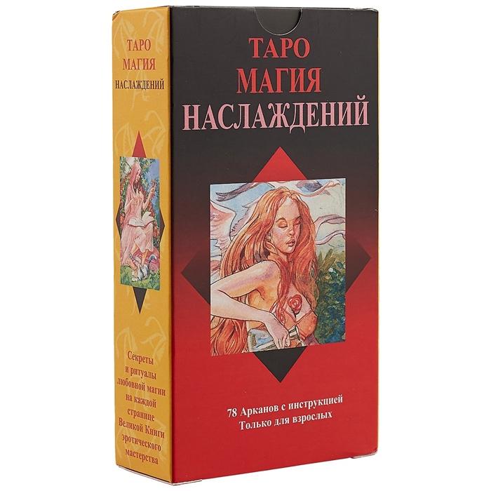 Туан Л. Таро Магия Наслаждений 78 арканов с инструкцией Только для взрослых туан л чакры семь врат энергии