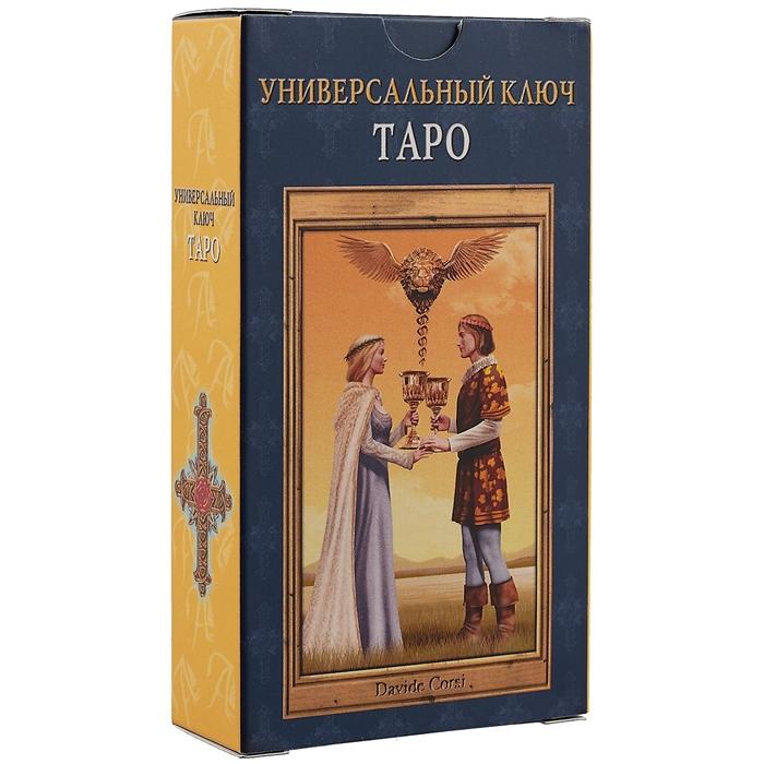 Таро Универсальный ключ недорого