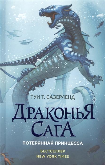 Сазерленд Т. Драконья сага Потерянная принцесса