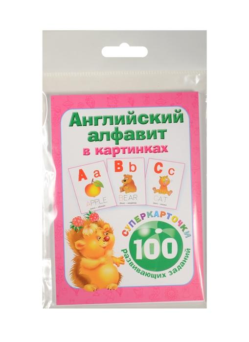 Дмитриева В. (сост.) Английский алфавит в картинках 100 развивающих заданий стикер мозаика алфавит в картинках