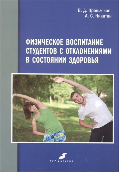Прошляков В., Никитин А. Физическое воспитание студентов с отклонениями в состоянии здоровья адаптивное и физическое воспитание и спорт