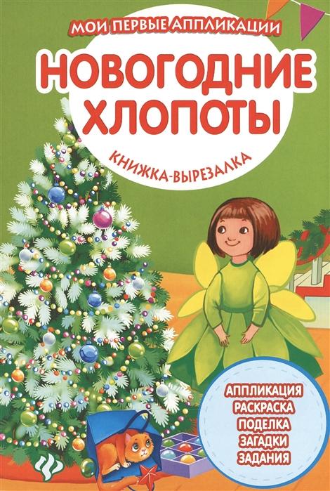 Купить Новогодние хлопоты Книжка-вырезалка, Феникс, Поделки и модели из бумаги. Аппликация. Оригами