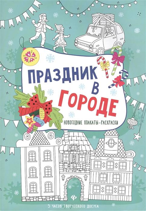 Праздник в городе Новогодние плакаты-раскраски