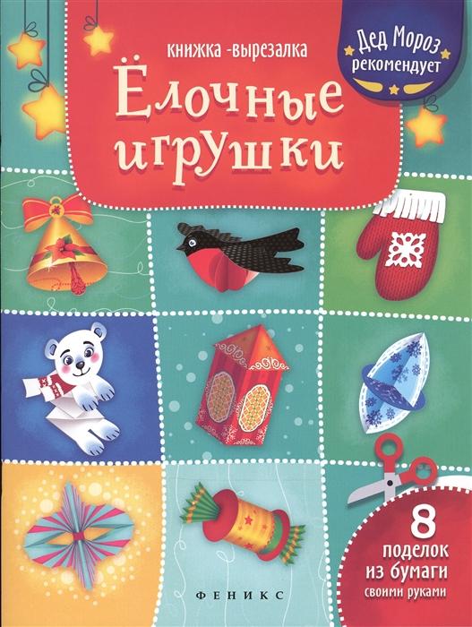 Зайцева Т. (сост.) Елочные игрушки Книжка-вырезалка